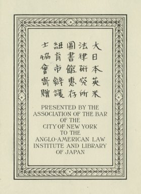 Anglo-American Law Institute and Library of Japan, The